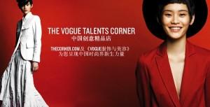 The Corner Chinese designers